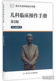 北京儿童医院诊疗常规·儿科临床操作手册(第2版)