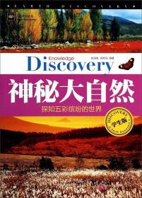 地球奥秘探索--神秘大自然(学生版)