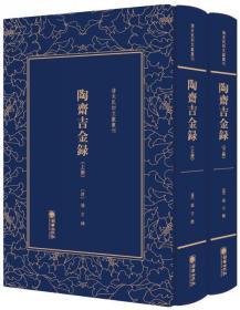 陶斋吉金录(全二册)--清末民初文献丛刊  朝华出版社