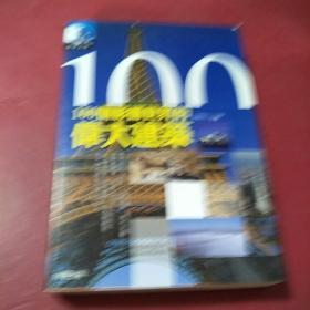 100个影响世界的伟大建筑