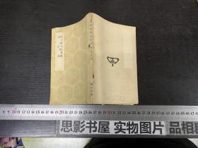 丛书集成初编  徐元欢先生残稿 燕市杂诗 霜猨集【民国初版】
