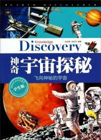 地球奥秘探索--神奇宇宙探秘(学生版)