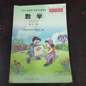 九年义务教育六年制小学教科书  数学(第十一册)
