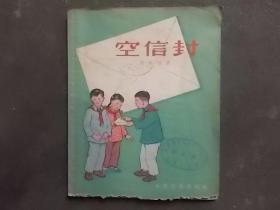 空信封 繁体插图绘画本 1955年1版1印