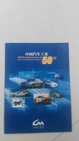 中国汽车工业50年(邮票)