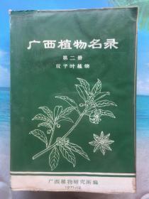 广西植物名录 第二册 双子叶植物 (内录中草药验方,有药用价值的均有注明适应病症,内容丰富,广西中草药手册)厚册