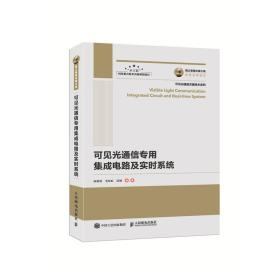 国之重器出版工程可见光通信专用集成电路及实时系统
