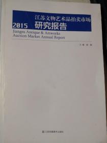 2015江苏文物艺术品拍卖市场研究报告