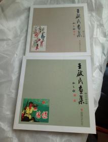 王启民画集 连环画篇、国画篇    两册合售