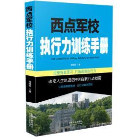 9787509389430-ha-西点军校执行力训练手册