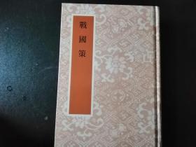 战国策 + 吕氏春秋