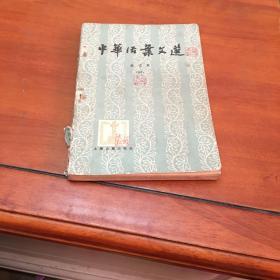 中华活叶文选合订本(第四版)