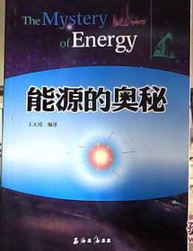 能源的奥秘