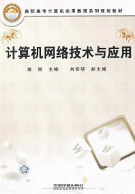 高职高专计算机实用教程系列规划教材:计算机网络技术与应用