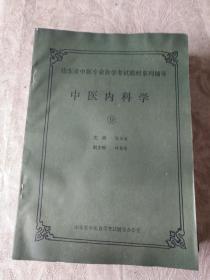 中医书籍《中医内科学》作者、出版社、年代品相、详情见图!铁橱西6--6(4)