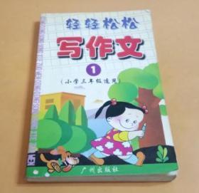 轻轻松松写作文1(小学三年级适用)朱景衡主编 广州出版社