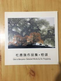 杜应强作品集 榕颂