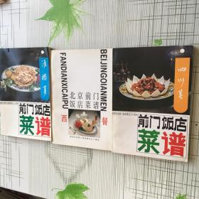 北京前门饭店菜谱:西餐.淮扬菜、四川菜 3本合售