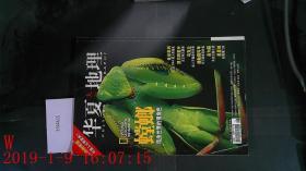 华夏人文地理2006.3