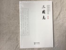 崇文国学经典普及文库:三国志