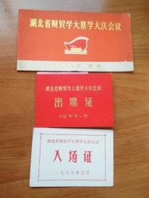 湖北省财贸学大寨学大庆会议[证件一套三件]