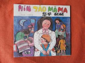 您早 妈妈(24开彩色连环画)汉语拼音读物