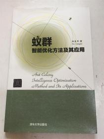 蚁群智能优化方法及其应用/柯良军 正版原书