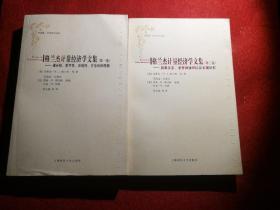 格兰杰计量经济学文集(全2卷)
