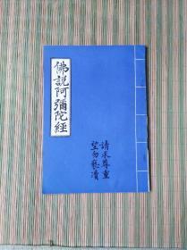 佛说阿弥陀经(1984年手书印本)(01架)