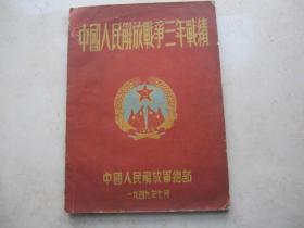 稀见的  一九四九年七月《中国人民解放战争三年战绩》(一九四六年七月---一九四九年六月)有毛泽东等领导像及解放大上海等内容   内收大量战地照片及统计数据全面反映了解放战争的情况 中国人民解放军总部