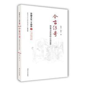 今古传奇(神魔与世俗的小说世界) 正版 陈洪 郭辉 9787214182982