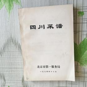 四川菜谱.