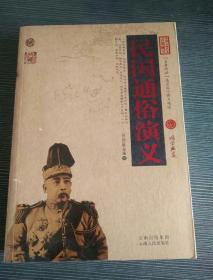 中国古典名著百部藏书:民国通俗演义(珍藏版)