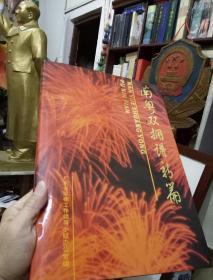 南粤双拥谱新篇(8开铜板纸精装大画册|