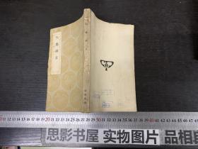 丛书集成初编  六艺纲目【民国初版】.