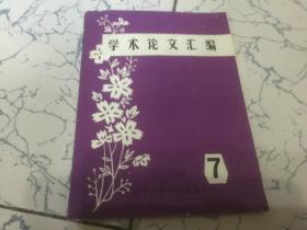 [中医类]  学术论文汇编  【7】