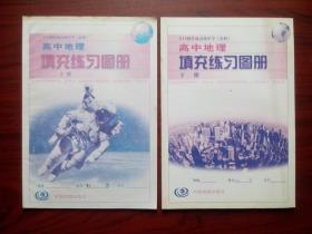 高中地理填充练习图册上册,下册,共2本,高中地理图册,高中地理2001-2002年第1版