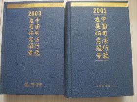 中国司法行政发展研究报告2001