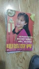电影世界1993年第2、3、4、5、6、7、8、9期    共8册