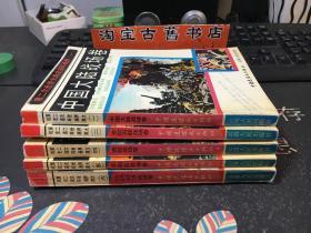 第二次世界大战史连环画库(1-6册 缺第3册)
