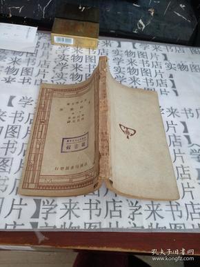 民國舊書:光的世界下冊 (新中學文庫)    M3