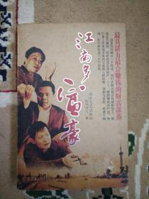 江南多富豪:江南地区财富精英威水史