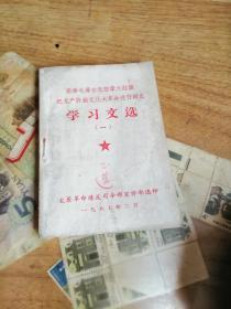 高举毛泽东思想伟大红旗把无产阶级文化大革命进行到底 学习文选(一)  【太原革命造反司令部宣传部选印  1967.2】