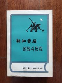新知书店的战斗历程 一版一印 仅印2500册 x58