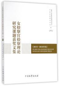女检察官检察理论研究课题获奖文集(2015-2016年度)