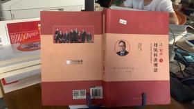 9787508538068 刘凤科讲刑法 1