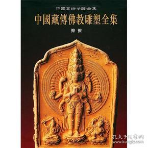 中国藏传佛教雕塑全集4:擦擦卷