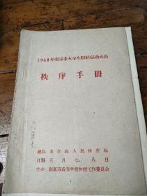 1960年南京市大学生田径运动会秩序手册