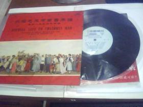 祝福毛主席万寿无疆--各族人民歌唱毛主席 唱片 黑胶唱片