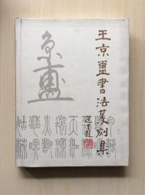 王京盙书法篆刻集   (精装带护封)